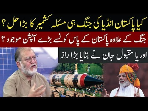 India Pakistan Jang No More Solution No More Deal | Orya Maqbool Jan Analysis | Harf e Raaz