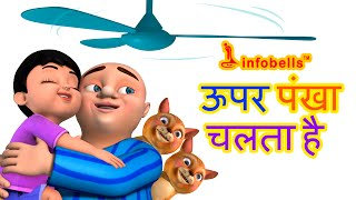 Upar Pankha Chalta Hai Hindi Rhymes for Children