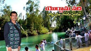యొర్దాను నది/Jordan river in Israel/jordan river in telugu/jerusalem travel tour/Israel/Jerusalem