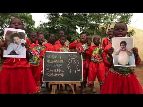 非洲小孩與統神喊話篇