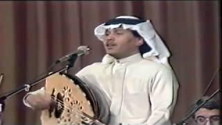 تحميل اغاني محمد عبده - تنشد عن الحال / حفلة الدوحة 1985 MP3
