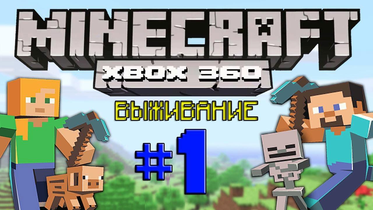 Как установить Minecraft Xbox 360