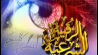 الرقية الشرعية - rokia charia