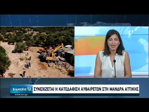 Συνεχίζεται η κατεδάφιση αυθαιρέτων στη Μάνδρα Αττικής | 19/06/2020 | ΕΡΤ