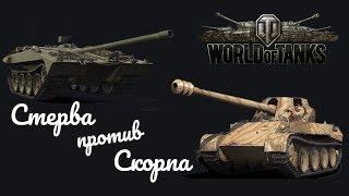 WOT так премы: Лучший прем для новичка! Strv S1 vs Scorpion G