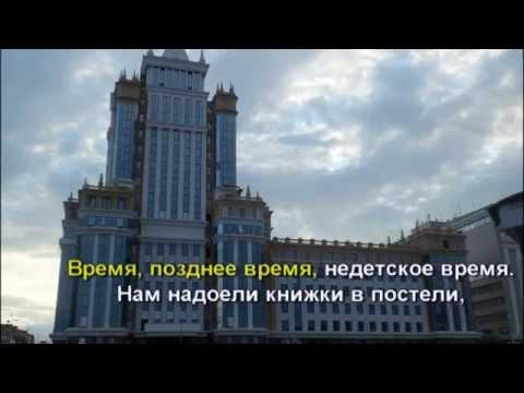 Недетское время - Дискотека Авария, караоке. Саранск.