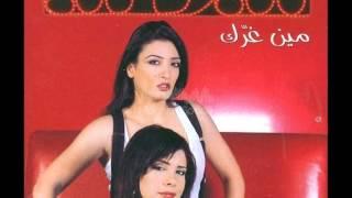 تحميل اغاني Khayalat Min Al Shark - Boo D Boo خيالات من الشرق - بو دي بو MP3