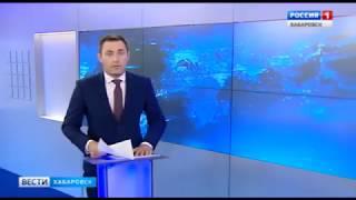 В трёх районах края отменили режим ЧС - Вести Хабаровск 22.10.2019