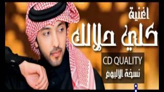 كلي حلالك - من البوم فهد الكبيسي 2012.mp4 تحميل MP3