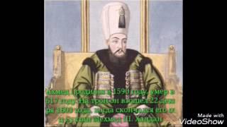 Султан Ахмед биография