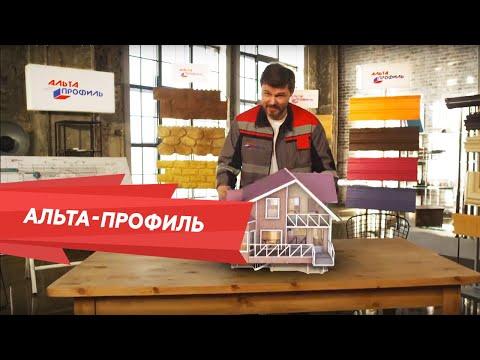 """Продукция компании """"Альта-Профиль"""""""