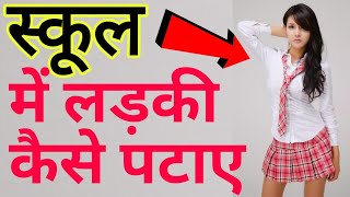how to impress a girl in school | ladki kaise pataye