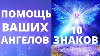 10 ЗНАКОВ ОТ ВАШИХ АНГЕЛОВ-ХРАНИТЕЛЕЙ | КАК АНГЕЛЫ ПОМОГАЮТ ВАМ | ПОДСКАЗКИ И ПОСЛАНИЯ АНГЕЛОВ