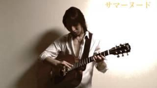 サマーヌード / 真心ブラザーズ (Summer Nude - Magokoro Brothers)