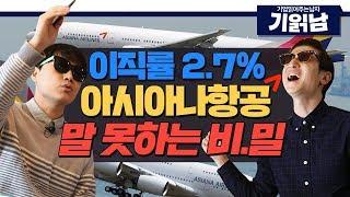 기업읽어주는남자 ㅣ 아시아나항공