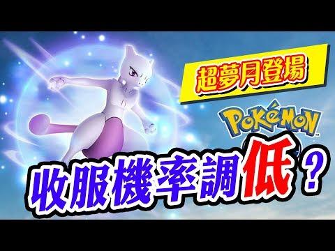 【Pokemon Go】超夢團戰月│實測│降臨於團體戰!傳言補抓機率真的真的被調低嘛?