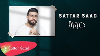 Sattar Saad - Soura [Official Lyric Video] (2021) / ستار سعد - صورة تحميل MP3