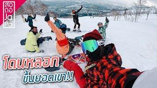 """""""โดนหลอก""""‼️ ให้ขึ้นไปยอดเขา แล้วให้เรา Snowboard ลงมา.."""