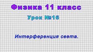 11 класс Урок 16