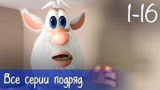 Буба - Все серии подряд (16 серий + бонус) - Мультфильм для детей