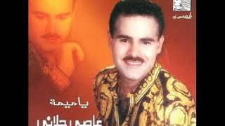 تحميل اغاني عا كتاف البيدا عاصي الحلاني.mp4 MP3