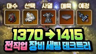 1370 → 1415 장비 세팅 테크트리