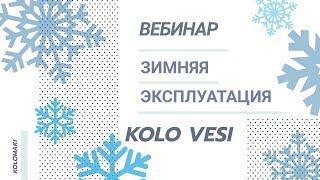 """Вебинар """"Зимняя эксплуатация станций Kolo Vesi. Ответы на вопросы покупателей"""""""