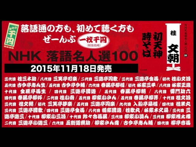 「NHK落語名人選100」の39名の名演を約10秒ずつダイジェストで公開!