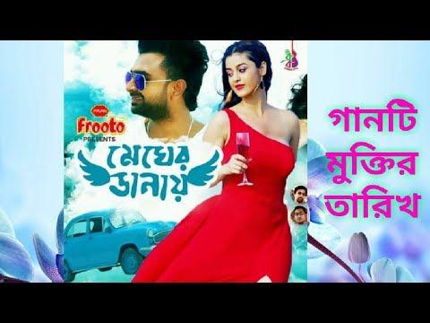 "Download ""মেঘের ডানায়"" গানটি কবে মুক্তি পাবে | Megher danay song releasing date | Imran Mahmudul #MRI_FILMS HD Mp4 3GP Video and MP3"