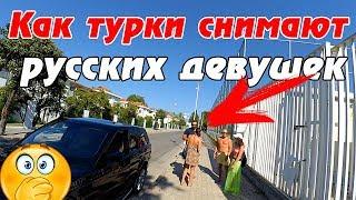 ТУРЦИЯ - как турки относятся к русским? Стоит ли отдыхать в Турции?