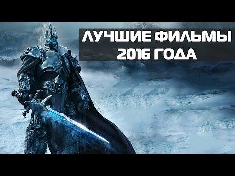 Новинки кино 2016 года и новые фильмы смотреть онлайн