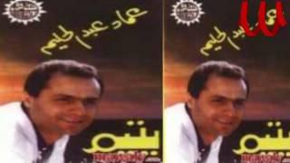 تحميل اغاني 3emad Abdel Halim - Hala Hala / عماد عبدالحليم - هلا هلا MP3