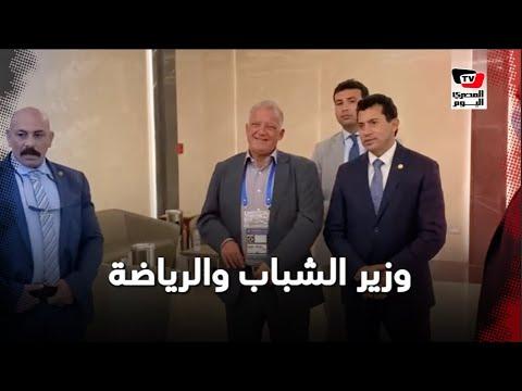 وزير الشباب والرياضة يغادر ستاد القاهرة بين شوطي مباراة مصر والبرازيل