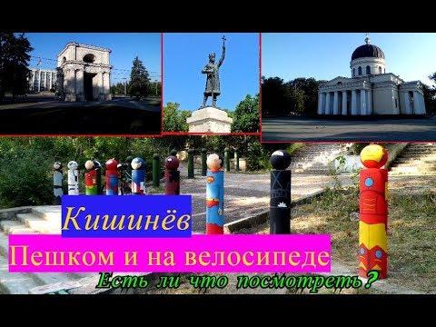 Кишинев на велосипеде и пешком. Достопримечательности молдавской столицы | Бровко Шоу