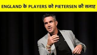 Kevin Pietersen ने England के खिलाड़ियों को दी तरकीब, इस तरह खेल सकते हो बचा हुआ IPL | Sports Tak