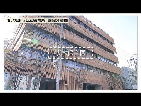 Sakuragi Nursery School