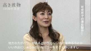 田中美里「高き彼物」インタビュー