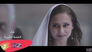 "Nawal El Zoghbi - Theme Song ""Li Aa'la Se'er"" Series (Official Audio) | نوال الزغبي - لأعلى سعر"