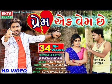 Download Prem Ek Vem Chhe || Jignesh Kaviraj || New Gujarati Bewafaa Song || HD Video || Ekta Sound HD Mp4 3GP Video and MP3