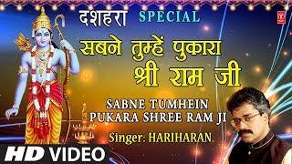 दशहरा Special Sabne Tumhein  Pukara Shree Ram Ji I Ram Bhajan I HARIHARAN I Full HD Videi