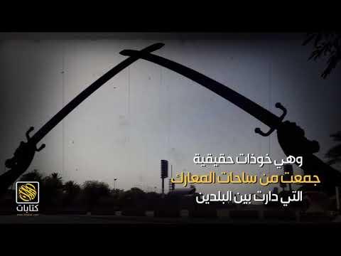 معالم عراقية : قوس النصر للفنان خالد الرحال