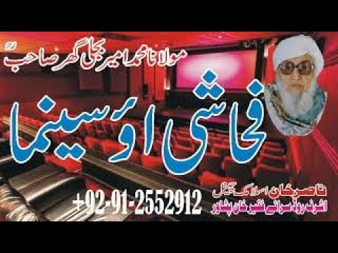 Molana Bijli Ghar R A - Fahashi Ao Cinima - xemphimtap com
