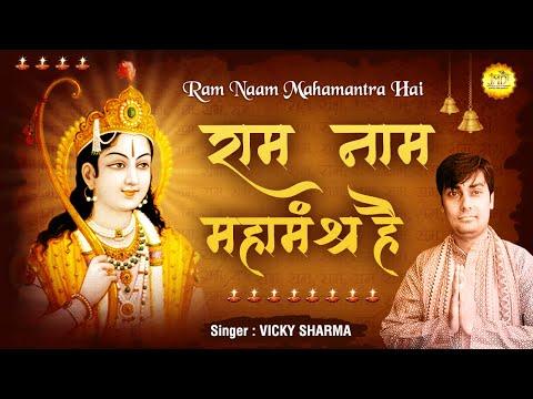 राम नाम महामंत्र है