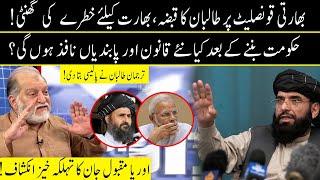 Harf e Raaz with Orya Maqbool Jan   Part 02   12 July 2021   Neo News
