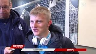 Почему перестали ходить на домашние матчи ФК Днепр