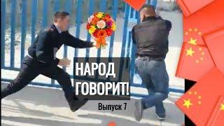 Китаец бьет казахских полицейских! Терпят! НАРОД ГОВОРИТ #7 Астана Алматы Казахстан Хоргос Китай