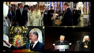ПОРОШЕНКО И АВТОКЕФАЛИЯ/ТОМАС УКРАИНА