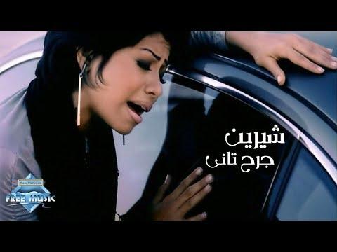 Shirene - Gar7 Tany (Music Video) | (شيرين - جرح تاني (فيديو كليب