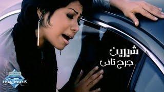 تحميل اغاني Shirene - Gar7 Tany (Music Video) | (شيرين - جرح تاني (فيديو كليب MP3