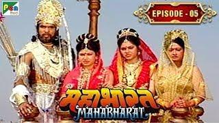 अम्बा, अम्बिका और अम्बालिका का स्वयंवर | Mahabharat Stories | B. R. Chopra | EP – 05 - Download this Video in MP3, M4A, WEBM, MP4, 3GP